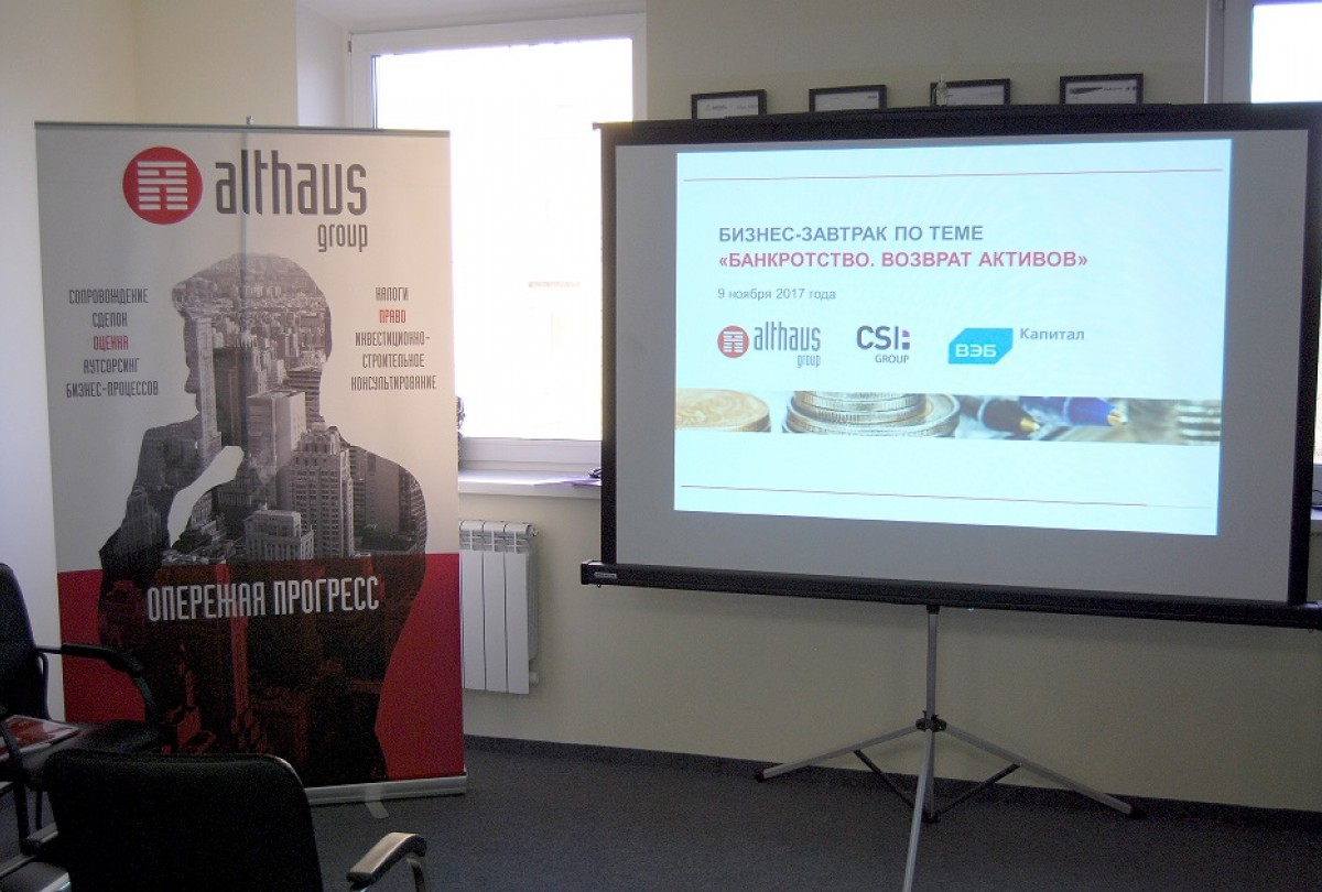 "Member's News - Business breakfast ""Bankruptcy. Asset Recovery"" held at ALTHAUS Group office"