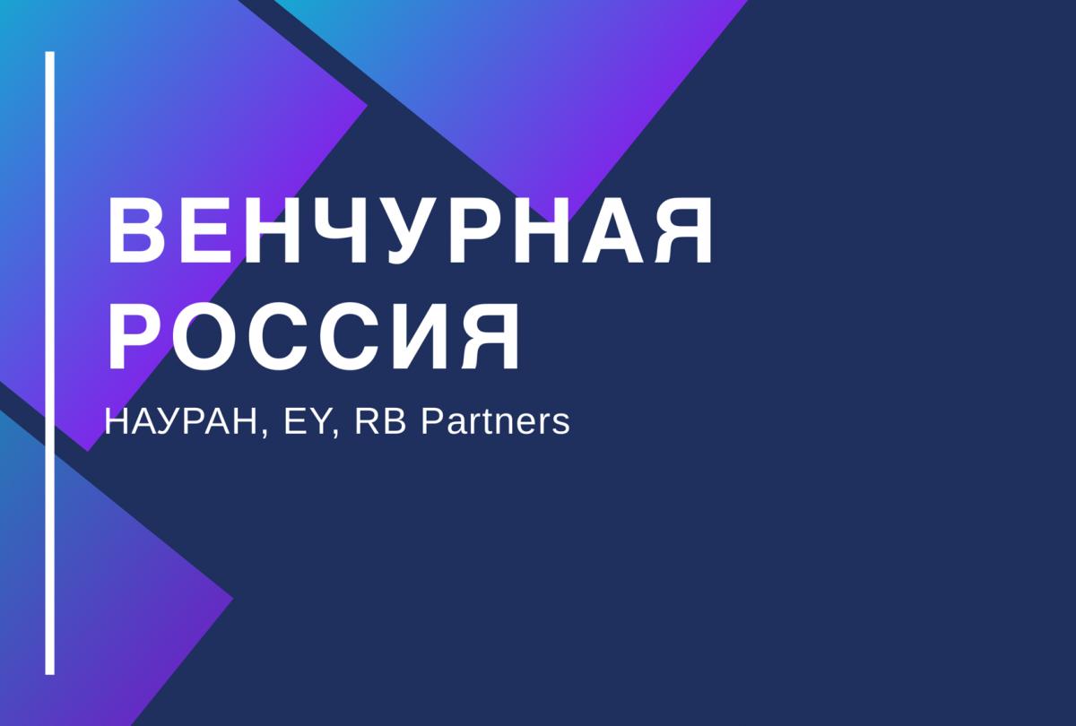 VENTURE RUSSIA 2018
