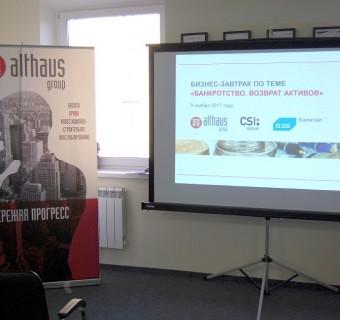 Бизнес-завтрак «Банкротство. Возврат активов» состоялся в офисе ALTHAUS Group, член НАУРАН