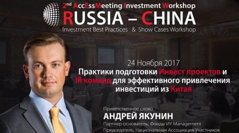 Мы рады пригласить Вас на инвестиционный практикум 2nd AccEssMeeting Investment Workshop: RUSSIA-CHINA.