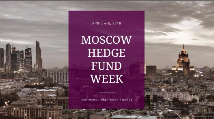Приглашение на ключевое мероприятие нашей индустрии - Moscow Hedge Hedge Fund Week 2018