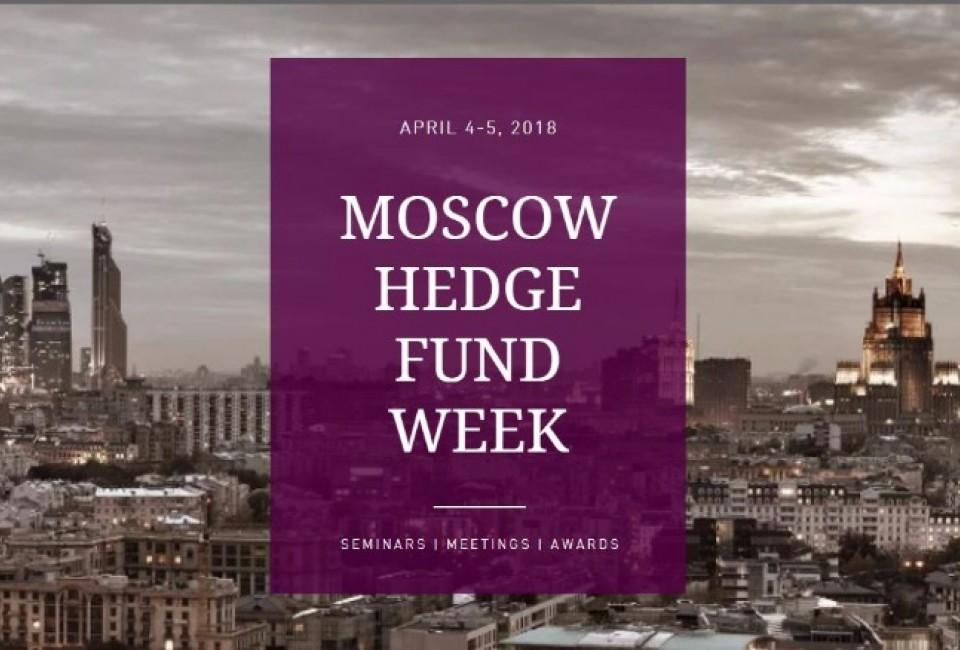 Moscow Hedge Fund Week 2018 прошла в Москве 4-5 апреля