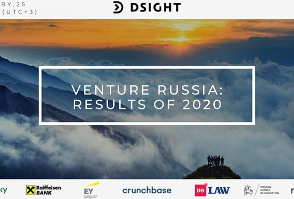 25 февраля прошла онлайн-презентация исследования Dsight «Венчурная Россия по итогам 2020 года»