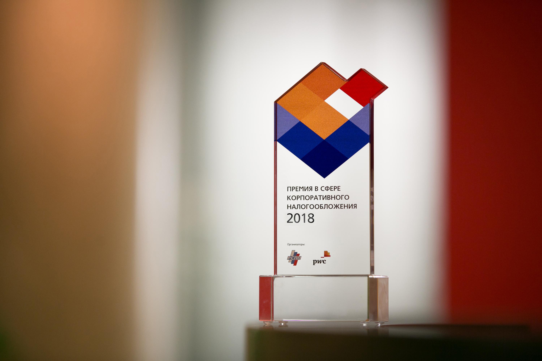 Премия в сфере корпоративного налогообложения